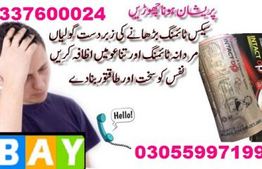 Intact Dp Extra Tablets in Pakistan = 03055997199 Islamabad