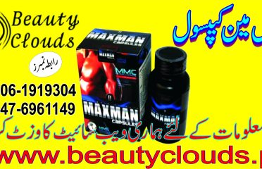 Maxman Capsule price in Pakistan – Jhelum 03061919304