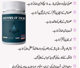 Hammer of Thor Capsule available in Sahiwal – 03067788111
