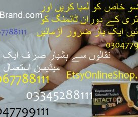 Intact DP Tablets in Mardan | 03067788111 | Lowest Price