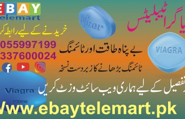 Viagra Tablets in Pakistan Price 03055997199