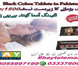 Black Cobra Tablets in Pakistan 03055997199