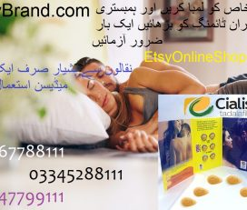 Cialis Tablets in Mirpur Khas | 03067788111 | 20Mg