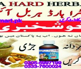 Extra Hard Herbal Oil in Pakistan 03055997199