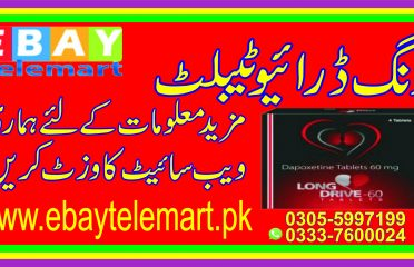 Long Drive Tablet in Pakistan 03055997199
