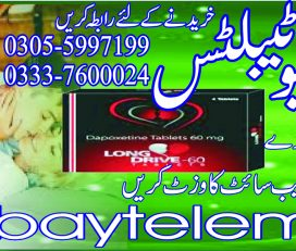 Long Drive Tablet in Pakistan 03055997199 Abbottabad