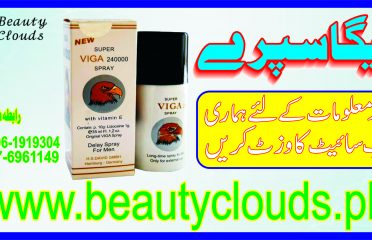Viga 240000 price in Lahore – Viga 240000 price in Jhang 03061919304
