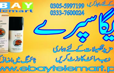 Viga 240000 Sapry Price in Pakistan 03055997199