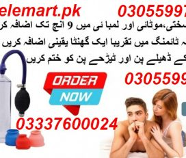Handsome Up Pump in karachi 03055997199 karachi