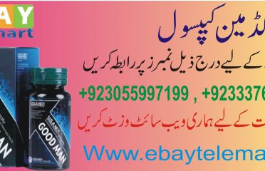 Goodman Capsule in Pakistan – USA NO 1 Sex Pills in Pakistan – Buy Online 03055997199